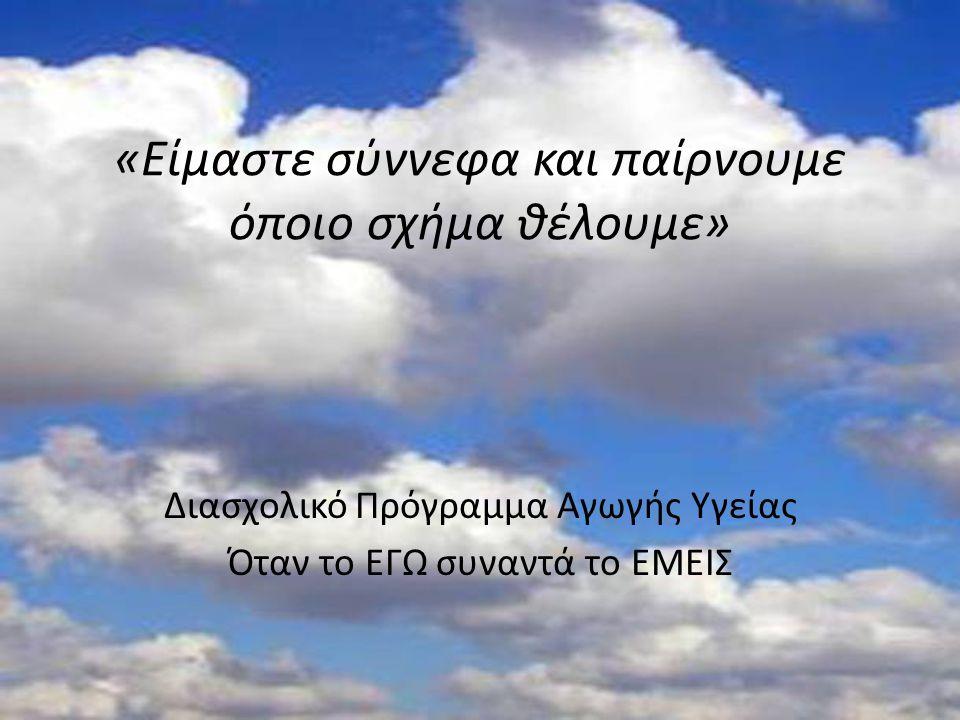 «Είμαστε σύννεφα και παίρνουμε όποιο σχήμα θέλουμε»