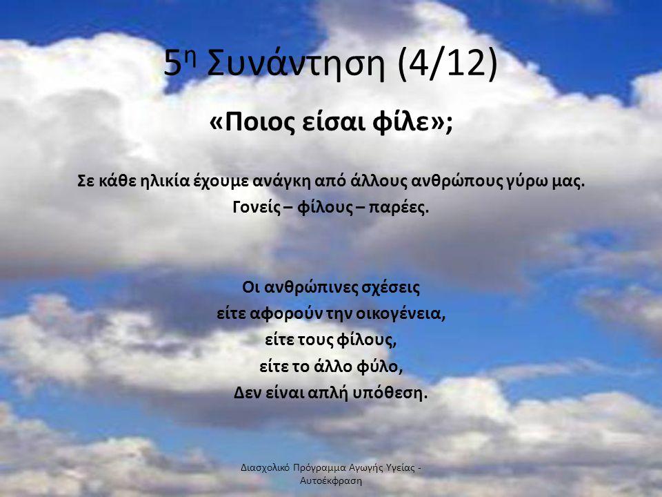 5η Συνάντηση (4/12) «Ποιος είσαι φίλε»;