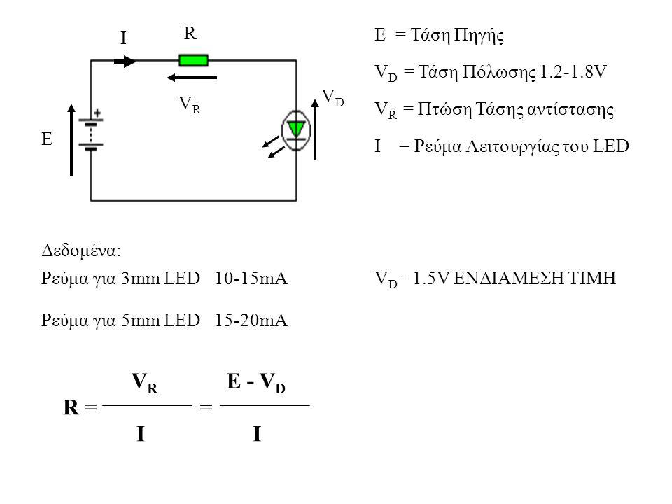 VR E - VD R = = I I R Ι Ε = Τάση Πηγής VD = Τάση Πόλωσης 1.2-1.8V VD