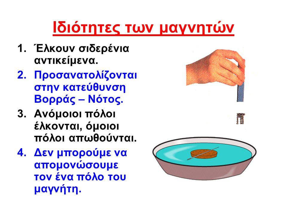 Ιδιότητες των μαγνητών