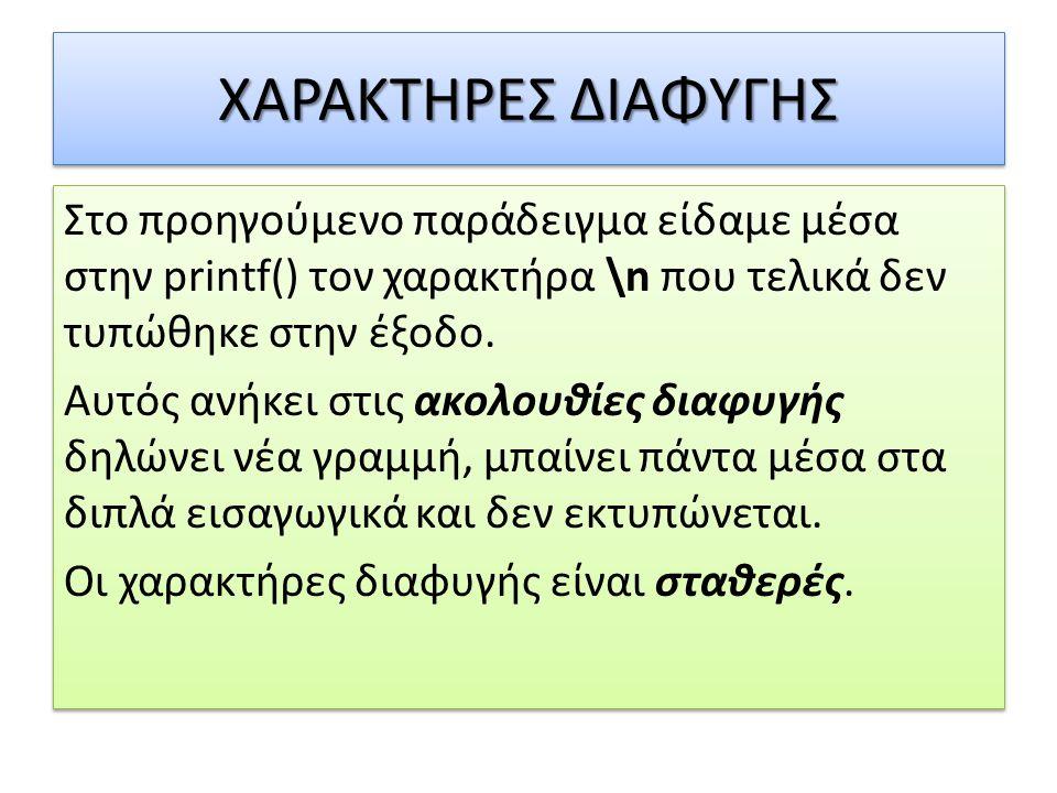ΧΑΡΑΚΤΗΡΕΣ ΔΙΑΦΥΓΗΣ