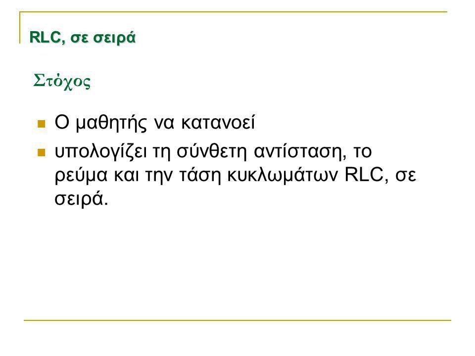 RLC, σε σειρά Στόχος. Ο μαθητής να κατανοεί.