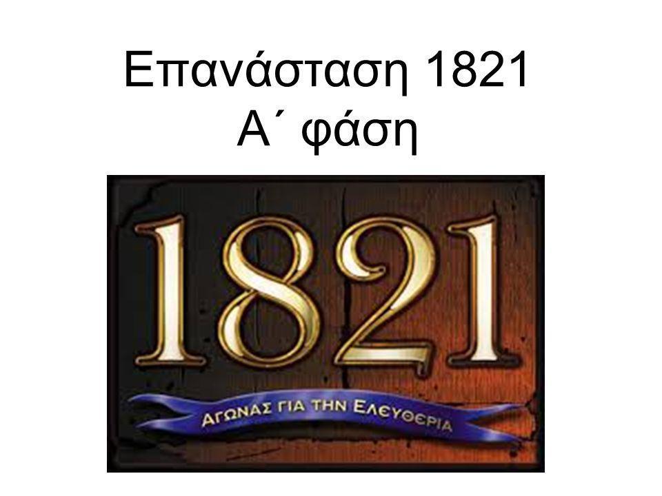 Επανάσταση 1821 Α΄ φάση