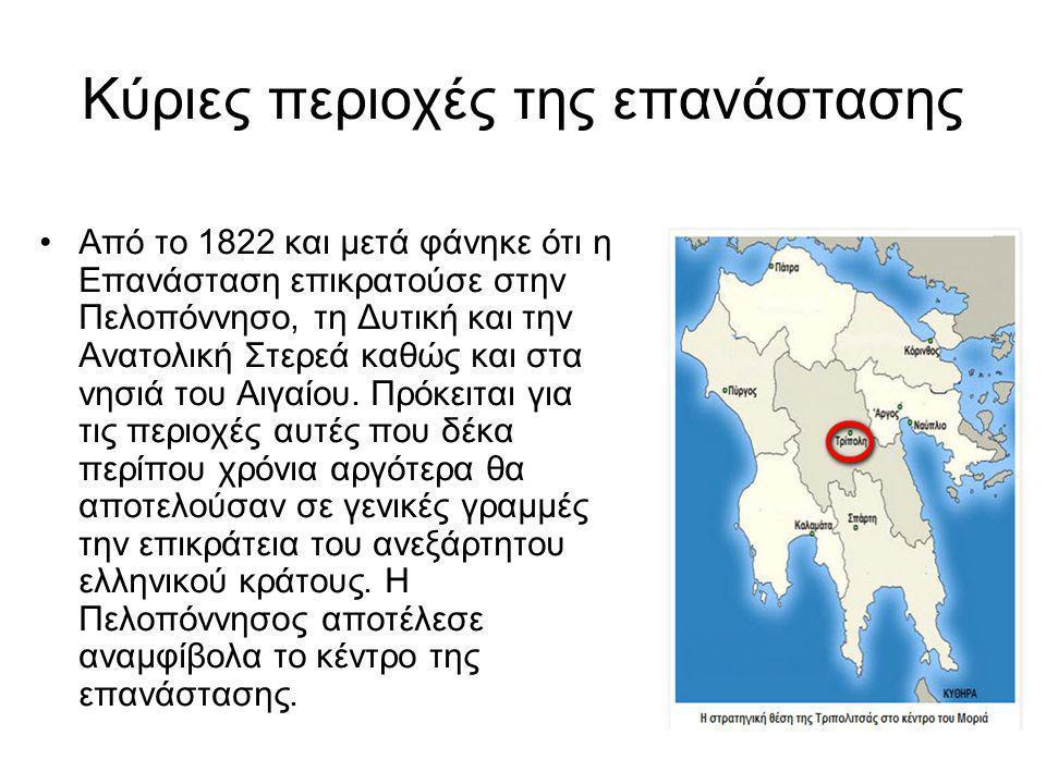 Κύριες περιοχές της επανάστασης