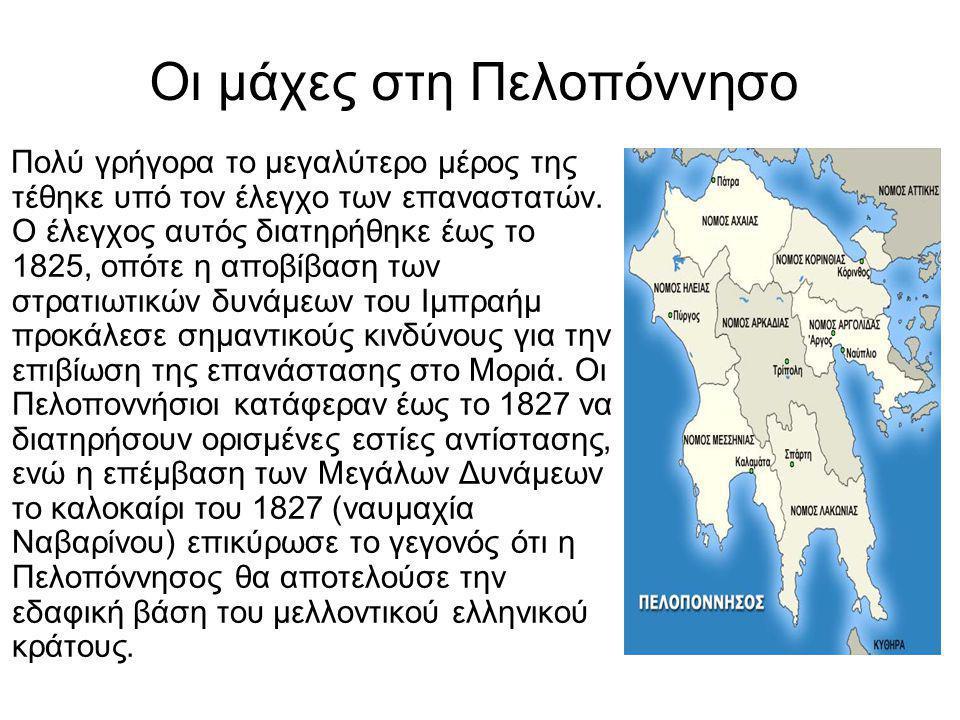 Οι μάχες στη Πελοπόννησο