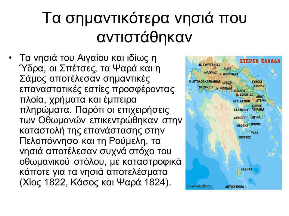 Τα σημαντικότερα νησιά που αντιστάθηκαν