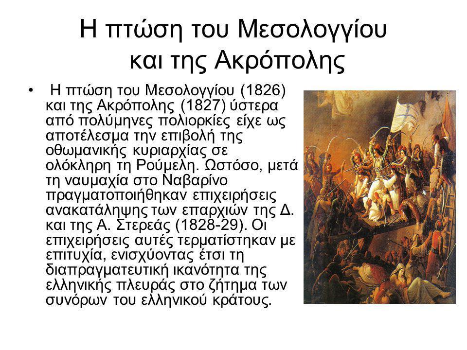 Η πτώση του Μεσολογγίου και της Ακρόπολης