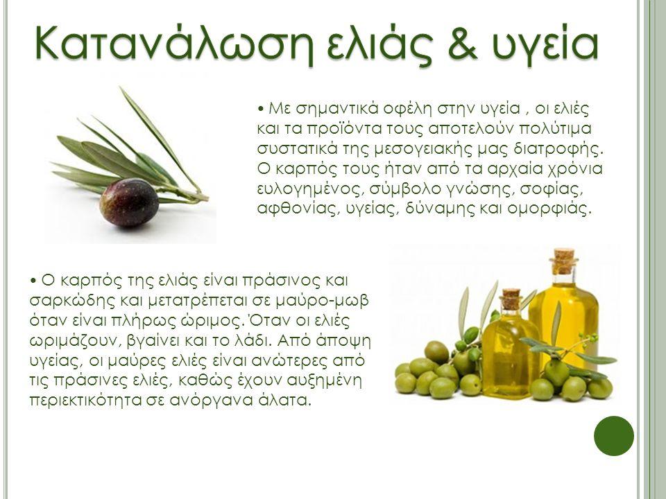 Κατανάλωση ελιάς & υγεία