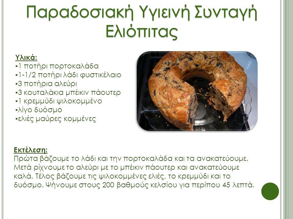 Παραδοσιακή Υγιεινή Συνταγή Ελιόπιτας