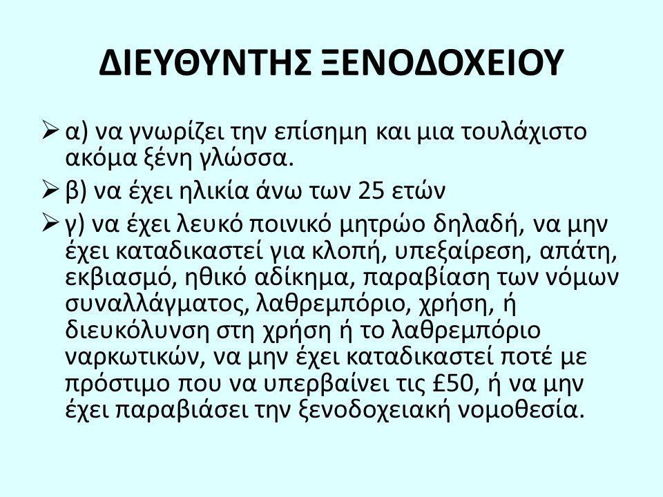 ΔΙΕΥΘΥΝΤΗΣ ΞΕΝΟΔΟΧΕΙΟΥ