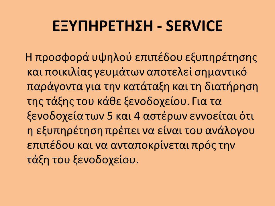 ΕΞΥΠΗΡΕΤΗΣΗ - SERVICE
