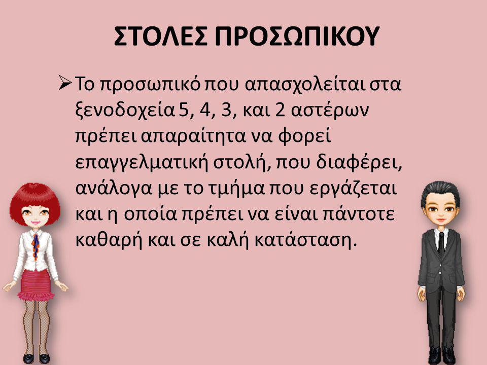 ΣΤΟΛΕΣ ΠΡΟΣΩΠΙΚΟΥ