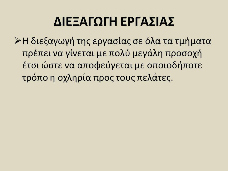 ΔΙΕΞΑΓΩΓΗ ΕΡΓΑΣΙΑΣ