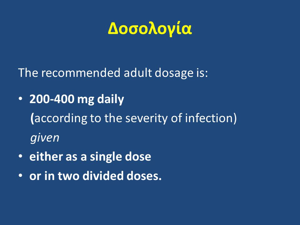 Δοσολογία The recommended adult dosage is: 200-400 mg daily