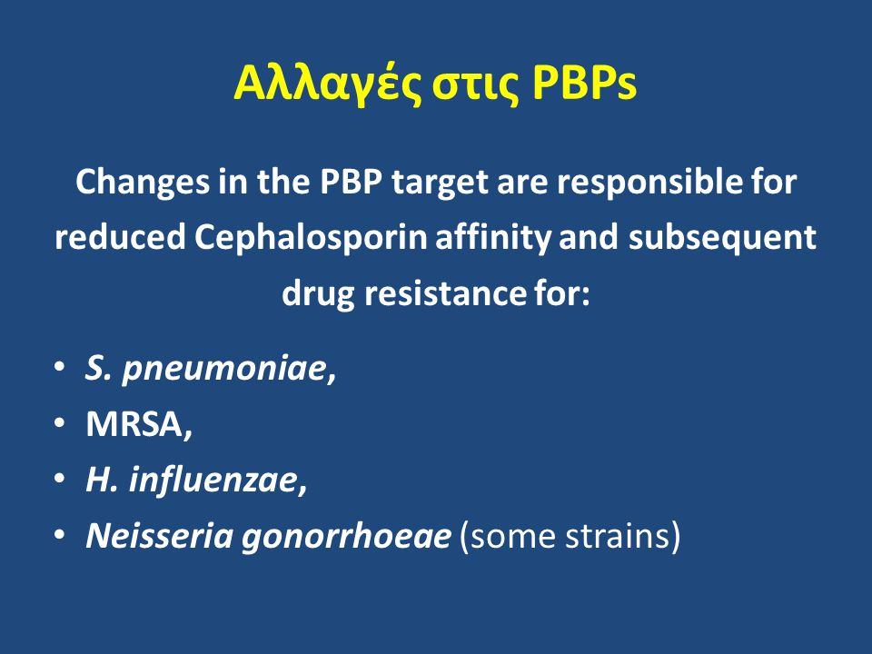 Αλλαγές στις PBPs Changes in the PBP target are responsible for