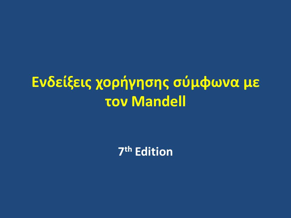 Ενδείξεις χορήγησης σύμφωνα με τον Mandell