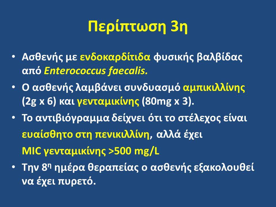 Περίπτωση 3η Ασθενής με ενδοκαρδίτιδα φυσικής βαλβίδας από Enterococcus faecalis.