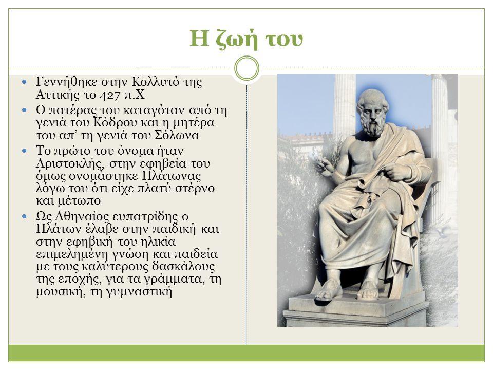 Η ζωή του Γεννήθηκε στην Κολλυτό της Αττικής το 427 π.Χ