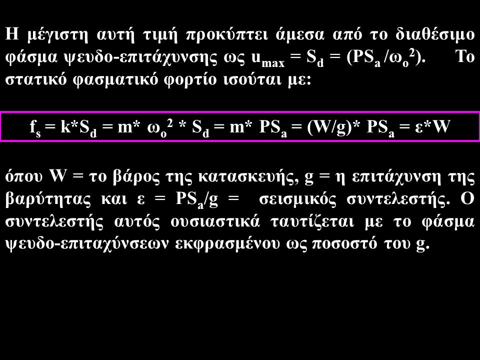 fs = k*Sd = m* ωο2 * Sd = m* PSa = (W/g)* PSa = ε*W
