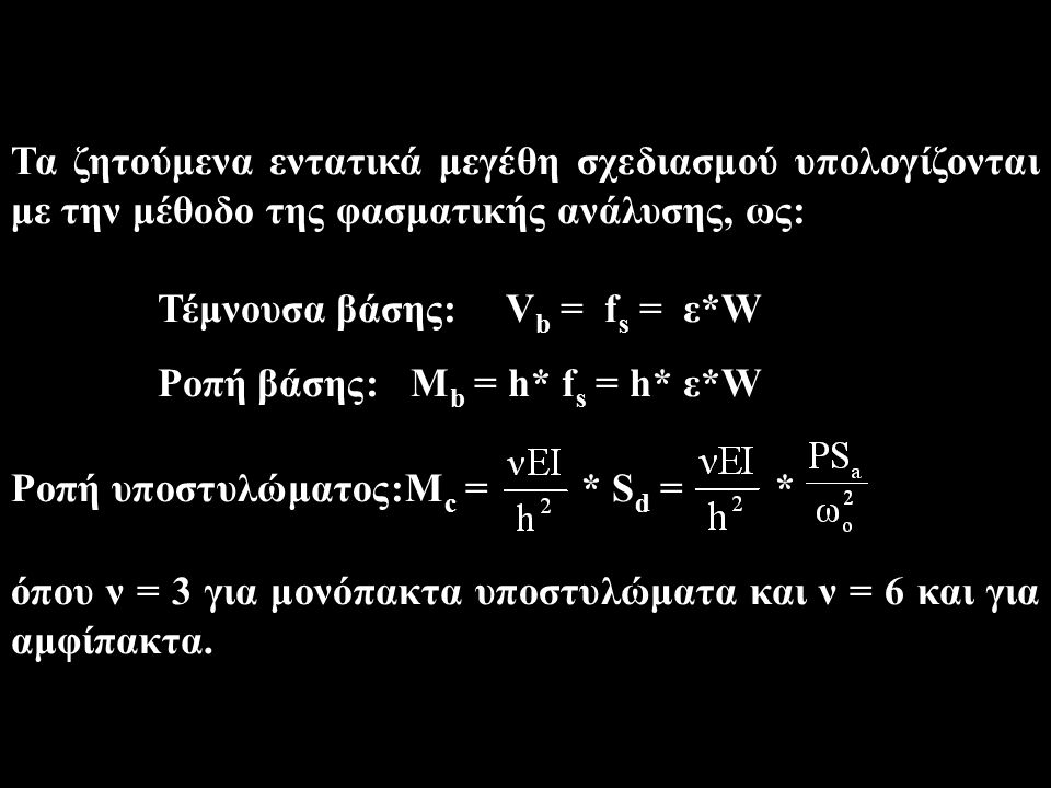 Τέμνουσα βάσης: Vb = fs = ε*W Ροπή βάσης: Mb = h* fs = h* ε*W