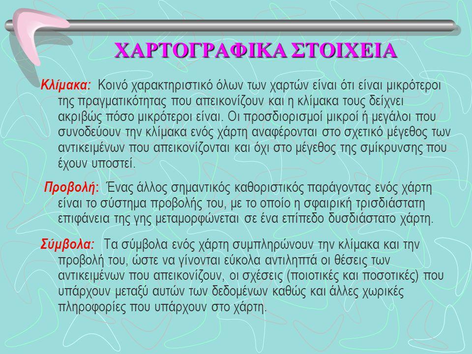 ΧΑΡΤΟΓΡΑΦΙΚΑ ΣΤΟΙΧΕΙΑ
