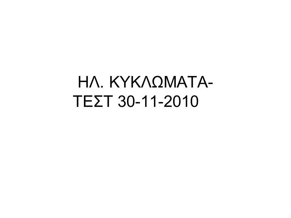 ΗΛ. ΚΥΚΛΩΜΑΤΑ- ΤΕΣΤ 30-11-2010