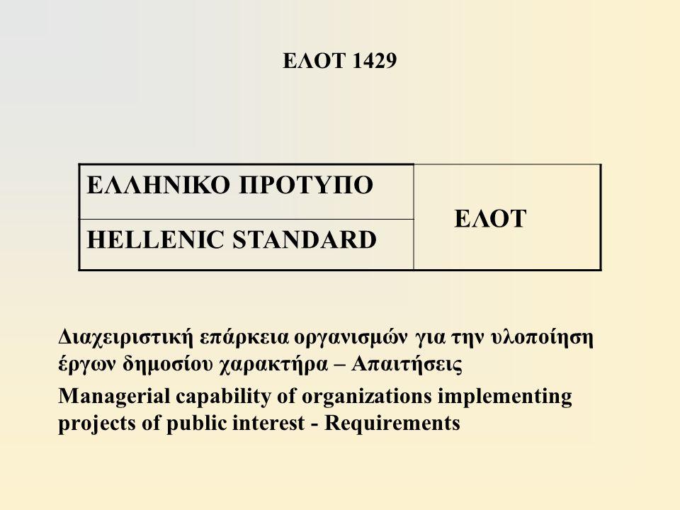 ΕΛΟΤ ΕΛΛΗΝΙΚΟ ΠΡΟΤΥΠΟ HELLENIC STANDARD ΕΛΟΤ 1429