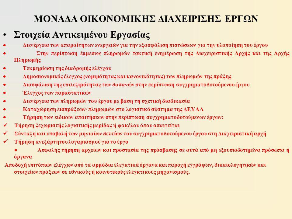 ΜΟΝΑΔΑ ΟΙΚΟΝΟΜΙΚΗΣ ΔΙΑΧΕΙΡΙΣΗΣ ΕΡΓΩΝ