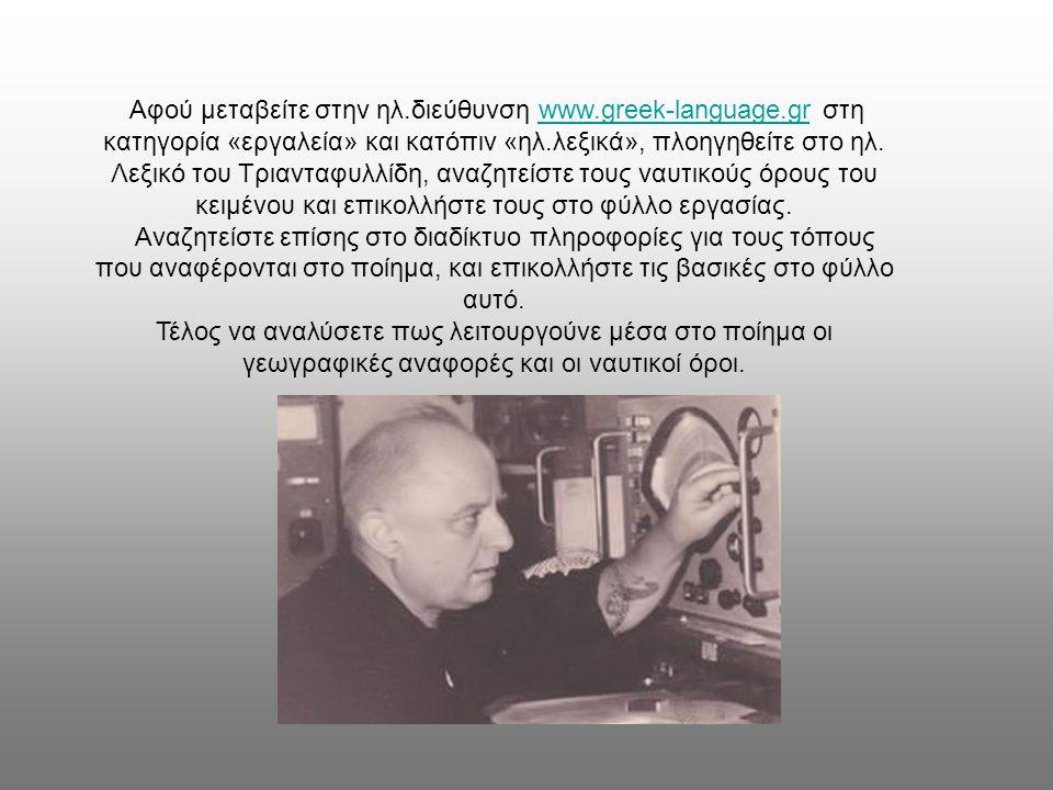 Αφού μεταβείτε στην ηλ. διεύθυνση www. greek-language