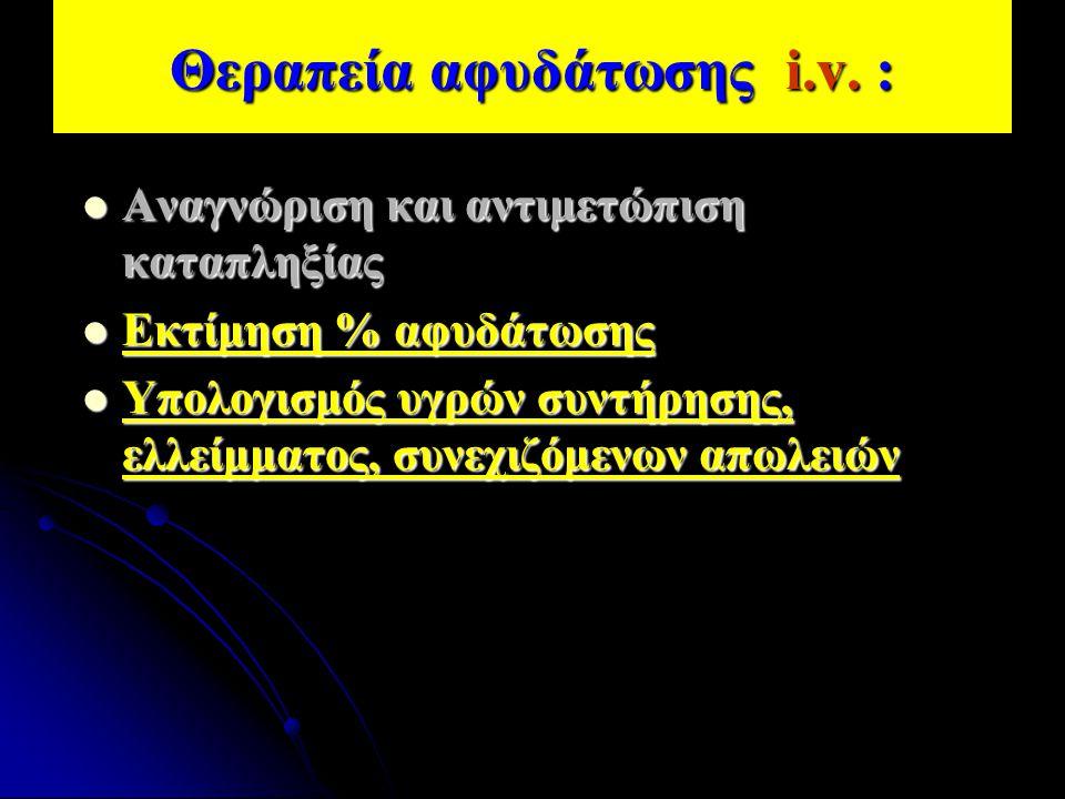 Θεραπεία αφυδάτωσης i.v. :