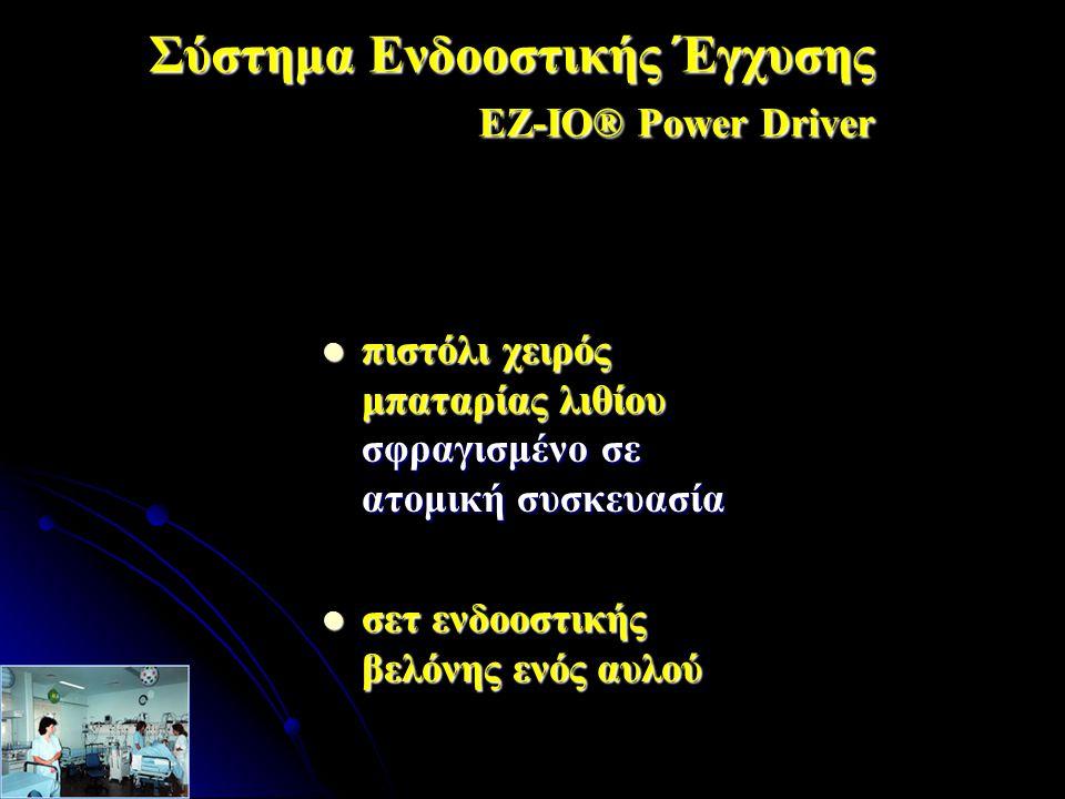 Σύστημα Ενδοοστικής Έγχυσης EZ-IO® Power Driver