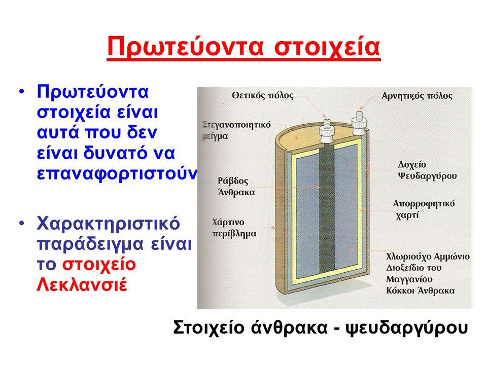 Πρωτεύοντα στοιχεία Πρωτεύοντα στοιχεία είναι αυτά που δεν είναι δυνατό να επαναφορτιστούν. Χαρακτηριστικό παράδειγμα είναι το στοιχείο Λεκλανσιέ.