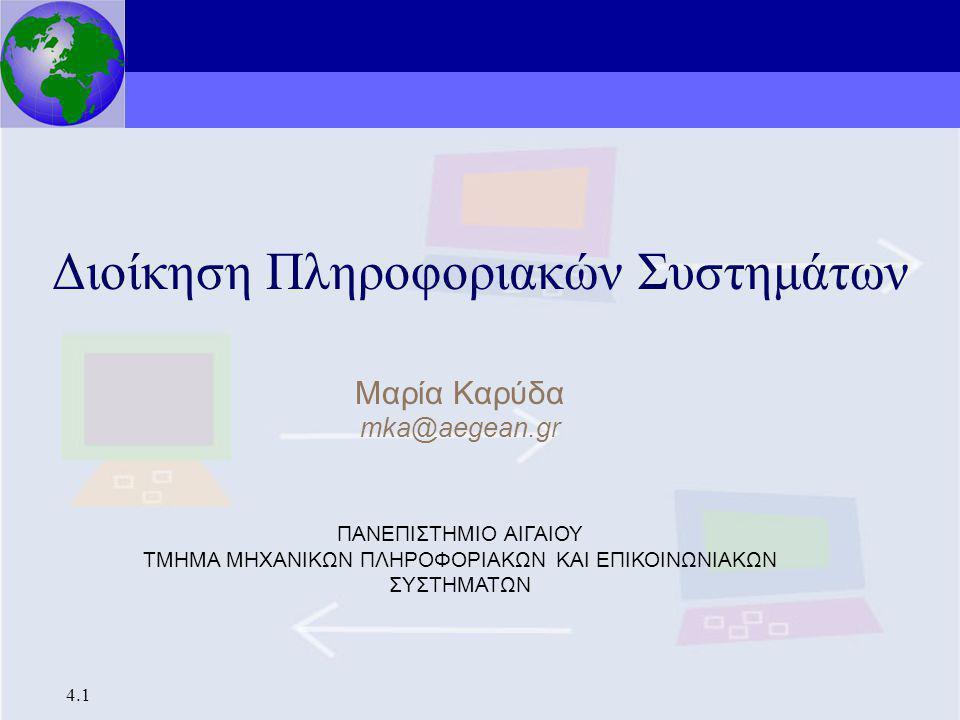Διοίκηση Πληροφοριακών Συστημάτων