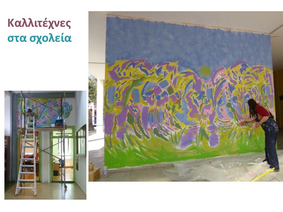 Καλλιτέχνες στα σχολεία