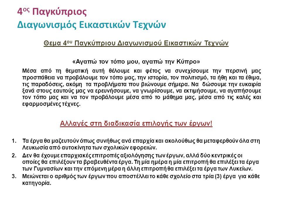 4ος Παγκύπριος Διαγωνισμός Εικαστικών Τεχνών