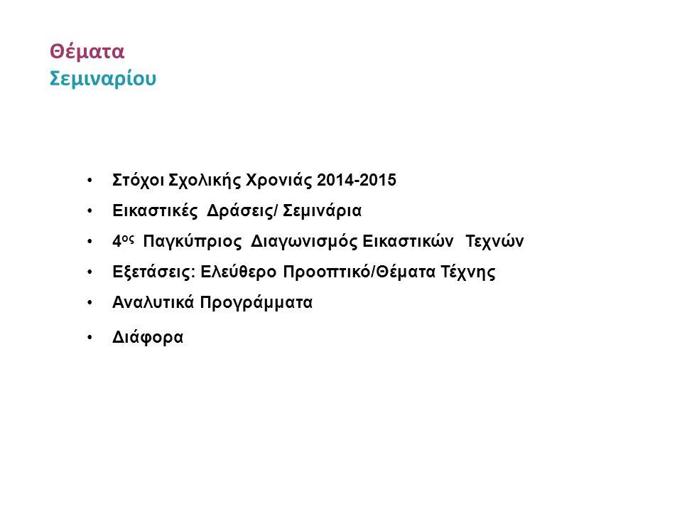 Θέματα Σεμιναρίου Στόχοι Σχολικής Χρονιάς 2014-2015