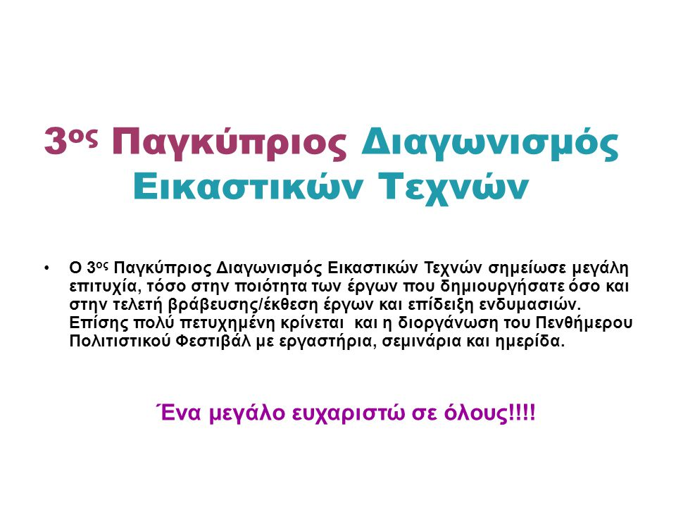 3ος Παγκύπριος Διαγωνισμός Εικαστικών Τεχνών