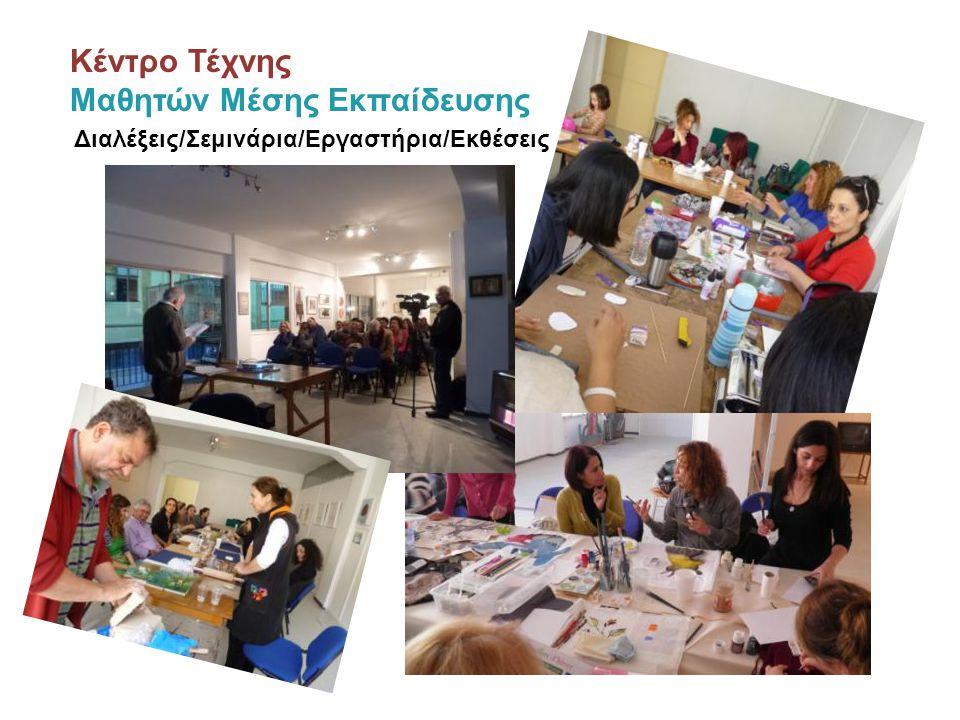 Κέντρο Τέχνης Μαθητών Μέσης Εκπαίδευσης