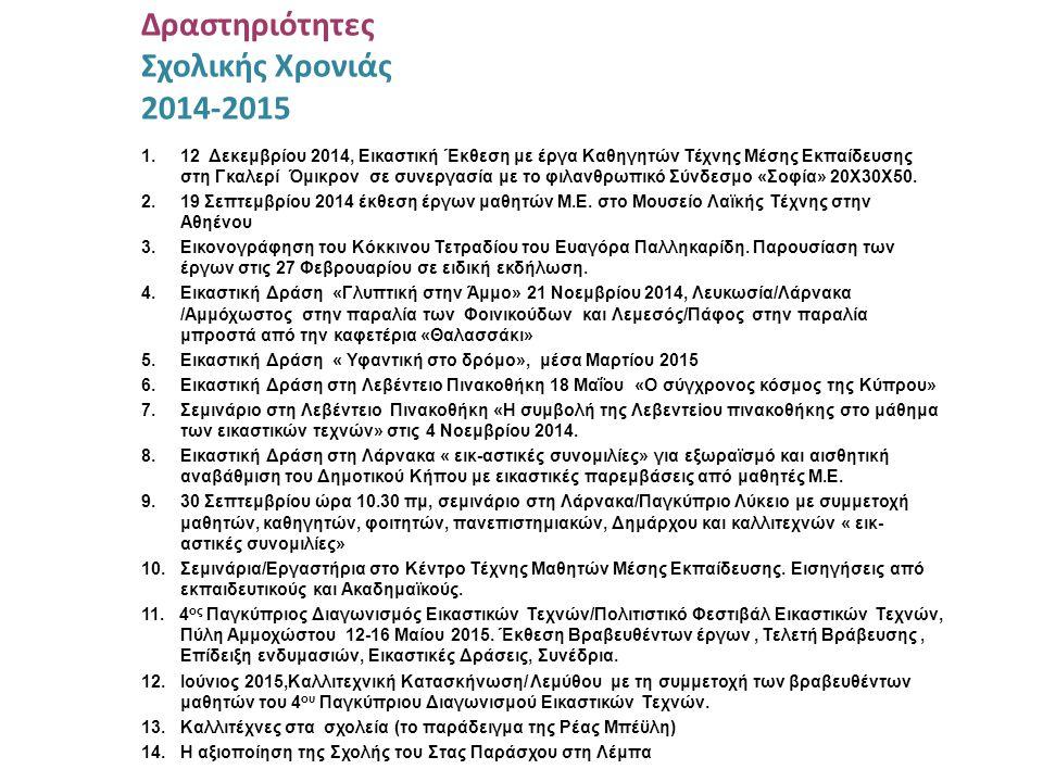 Δραστηριότητες Σχολικής Χρονιάς 2014-2015