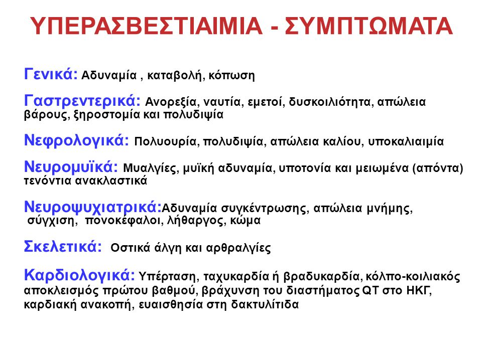 ΥΠΕΡΑΣΒΕΣΤΙΑΙΜΙΑ - ΣΥΜΠΤΩΜΑΤΑ