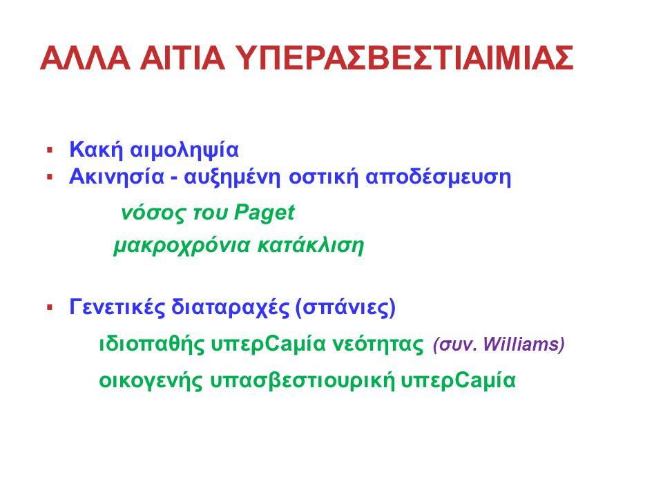 ΑΛΛΑ ΑΙΤΙΑ ΥΠΕΡΑΣΒΕΣΤΙΑΙΜΙΑΣ