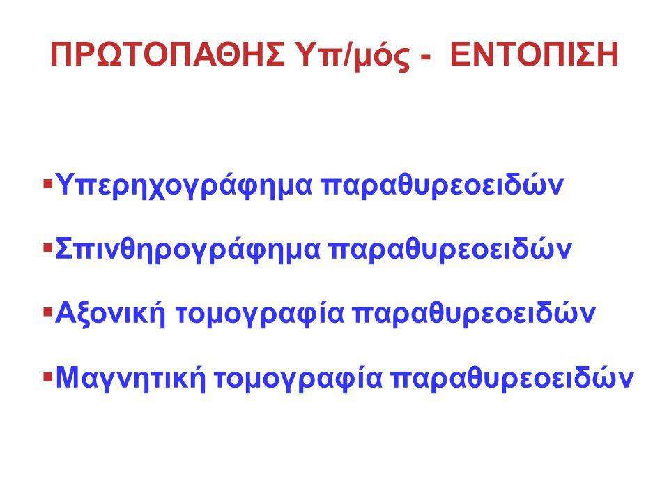 ΠΡΩΤΟΠΑΘΗΣ Υπ/μός - ΕΝΤΟΠΙΣΗ