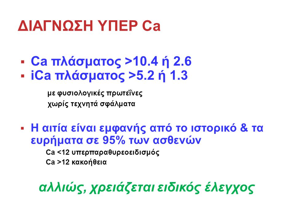 ΔΙΑΓΝΩΣΗ ΥΠΕΡ Ca Ca πλάσματος >10.4 ή 2.6