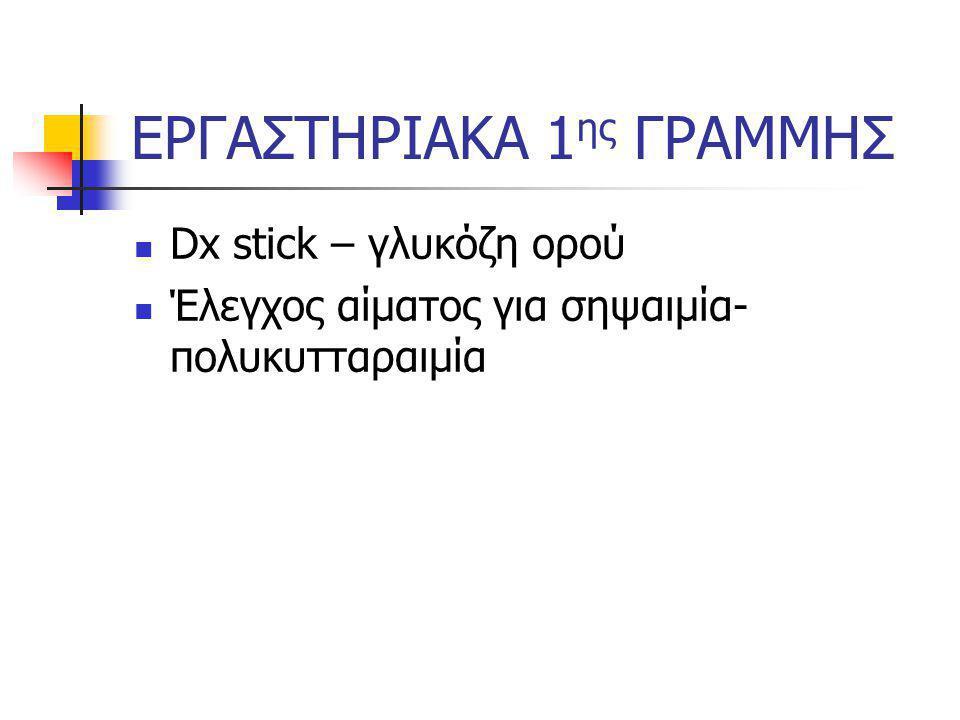 ΕΡΓΑΣΤΗΡΙΑΚΑ 1ης ΓΡΑΜΜΗΣ