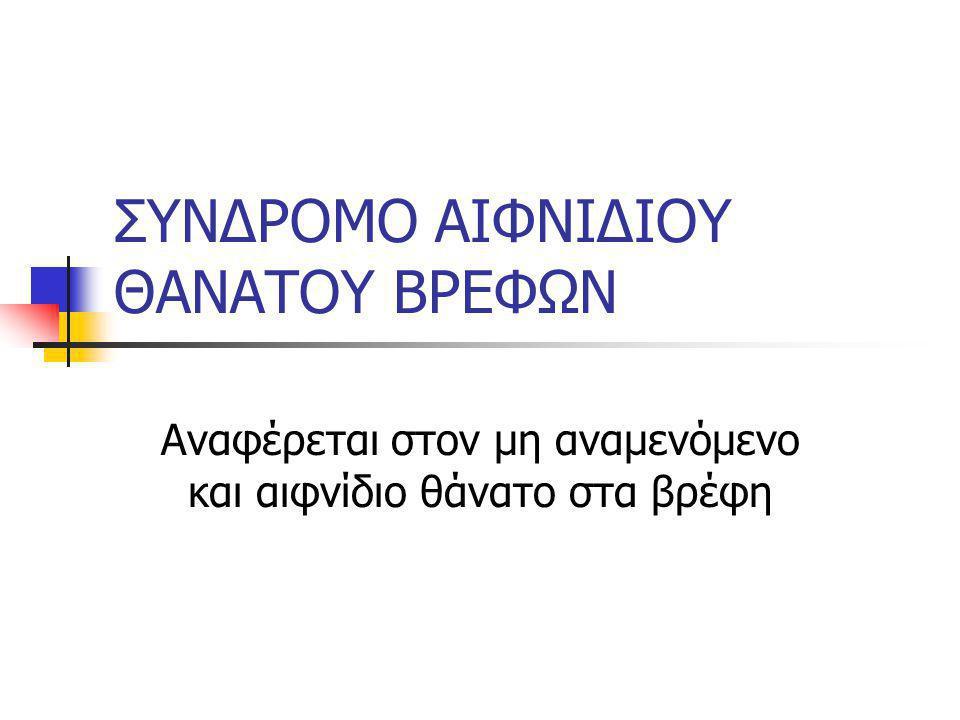 ΣΥΝΔΡΟΜΟ ΑΙΦΝΙΔΙΟΥ ΘΑΝΑΤΟΥ ΒΡΕΦΩΝ