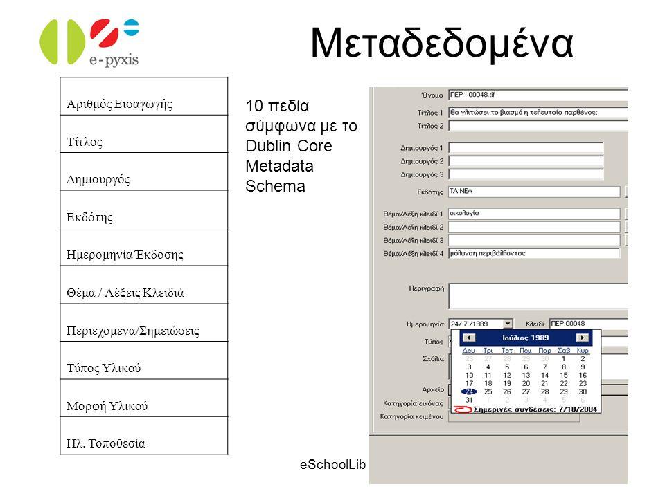 Μεταδεδομένα 10 πεδία σύμφωνα με το Dublin Core Metadata Schema