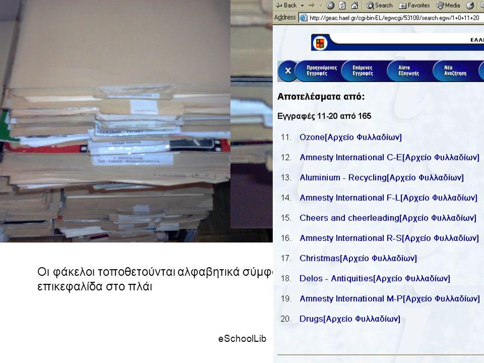 Οι φάκελοι τοποθετούνται αλφαβητικά σύμφωνα με τη θεματική επικεφαλίδα στο πλάι