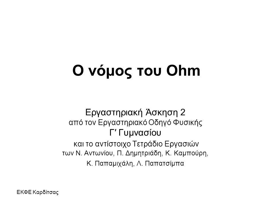 Ο νόμος του Ohm Εργαστηριακή Άσκηση 2 Γ′ Γυμνασίου