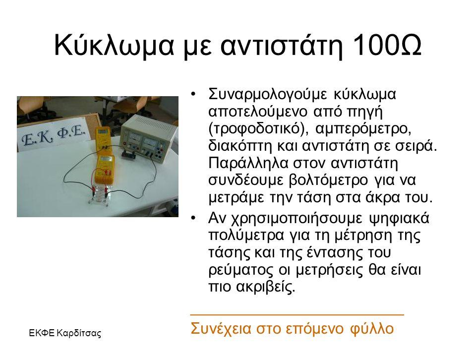 Κύκλωμα με αντιστάτη 100Ω