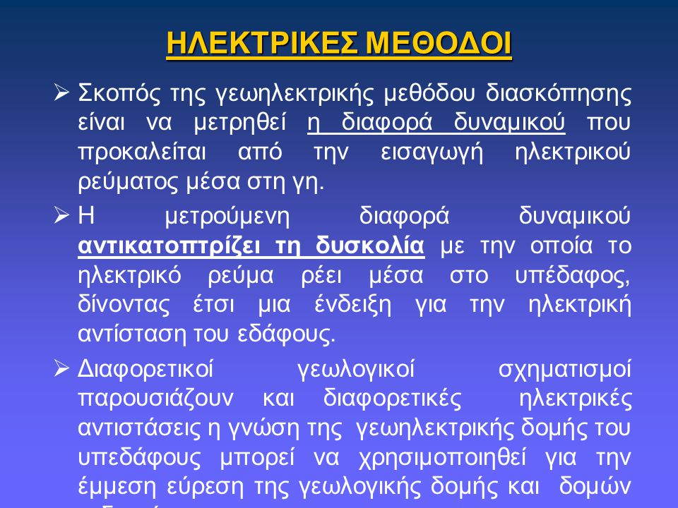 ΗΛΕΚΤΡΙΚΕΣ ΜΕΘΟΔΟΙ